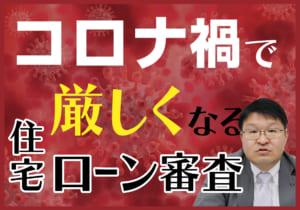 コロナ禍で厳しくなる住宅ローン審査【REDSチャンネル】