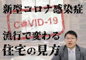 """新型コロナ感染症""""COVID-19""""の流行で変わる住宅の見方【REDSチャンネル】"""