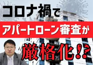 コロナ禍でアパートローンの審査も厳格化!?【REDSチャンネル】