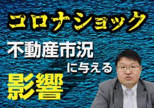 コロナショックが不動産市況に与える影響【REDSチャンネル】