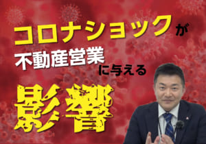 コロナショックが不動産営業に与える影響【REDSチャンネル】
