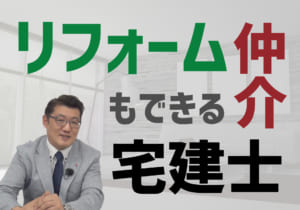 仲介もリフォームもできる宅建士【REDSチャンネル】