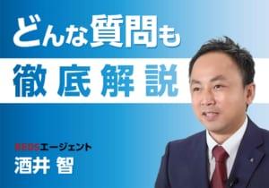 どんな質問も徹底解説【REDSエージェント】酒井 智