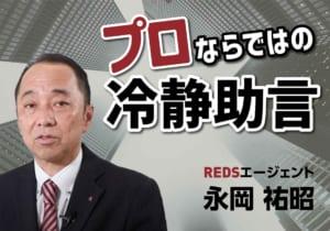 プロならではの冷静助言【REDSエージェント】永岡 祐昭