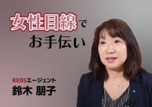 女性目線でお手伝い【REDSエージェント】鈴木 朋子
