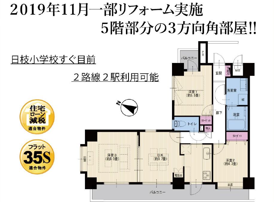 コスモ横浜吉野町3190万円仲介手数料無料不動産流通システム高場