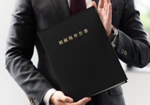 相続税申告書を持つ税理士