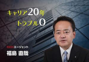 キャリア20年トラブル0【REDSエージェント】福島 直哉