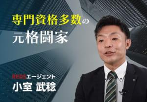 専門資格多数の元格闘家【REDSエージェント】小室 武稔