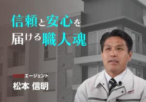 信頼と安心を届ける職人魂【REDSエージェント】松本 信明