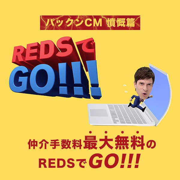REDS パックンCM【憤慨篇】