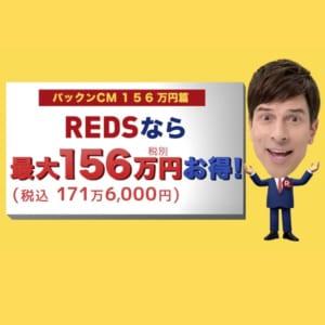 REDS パックンCM【156万円篇】