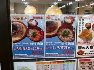 つか蕎麦・POP2