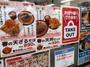 つか蕎麦・POP3