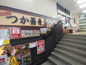 つか蕎麦・店舗前階段