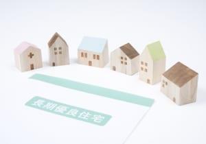積み木の家と長期優良住宅のパンフレット