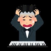 悩むピアノ