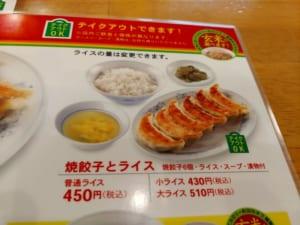 焼き餃子とライスセット