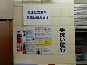 手洗い励行・私語厳禁