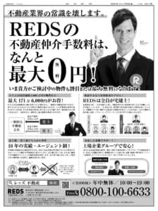 【パックン広告】 朝日新聞掲載紙面 20210702