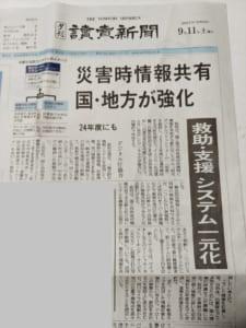 読売新聞夕刊210911記事