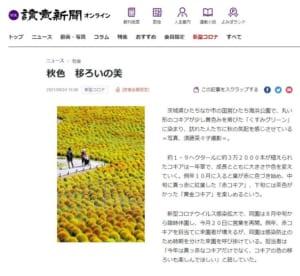 読売新聞210924「秋色 移ろいの美」